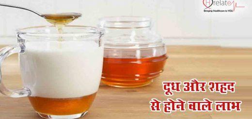 Milk and Honey Benefits in Hindi