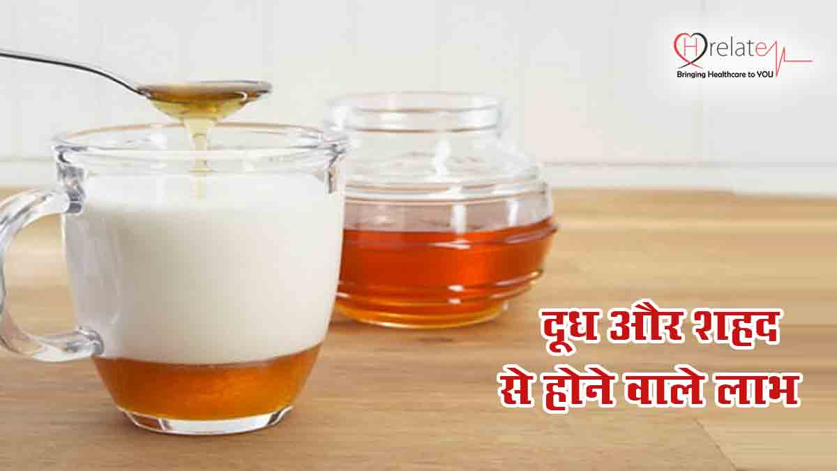 Milk and Honey Benefits in Hindi