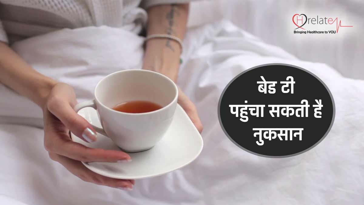 Negative Effect of Bed Time Tea in Hindi