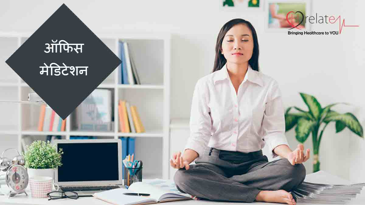 Office Meditation Tips
