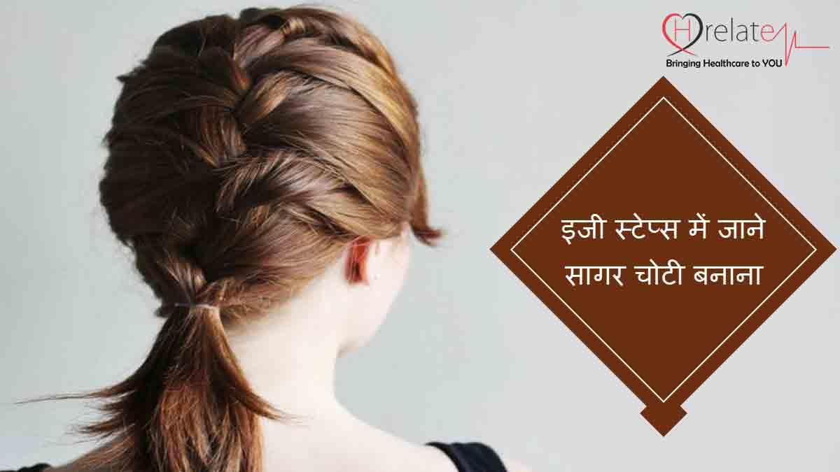 Sagar Choti Hairstyle