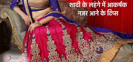 Tips To Look Perfect In Wedding Lehenga
