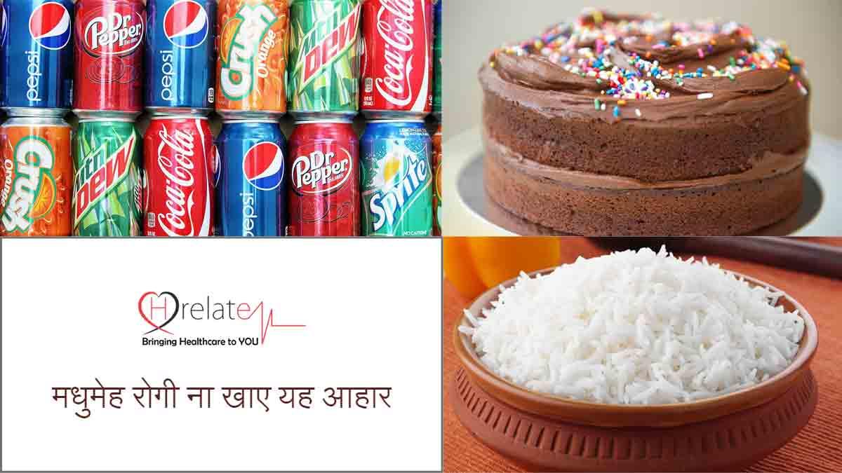 Worst Foods for Diabetes: मधुमेह के रोगी इन आहार से रहें दूर