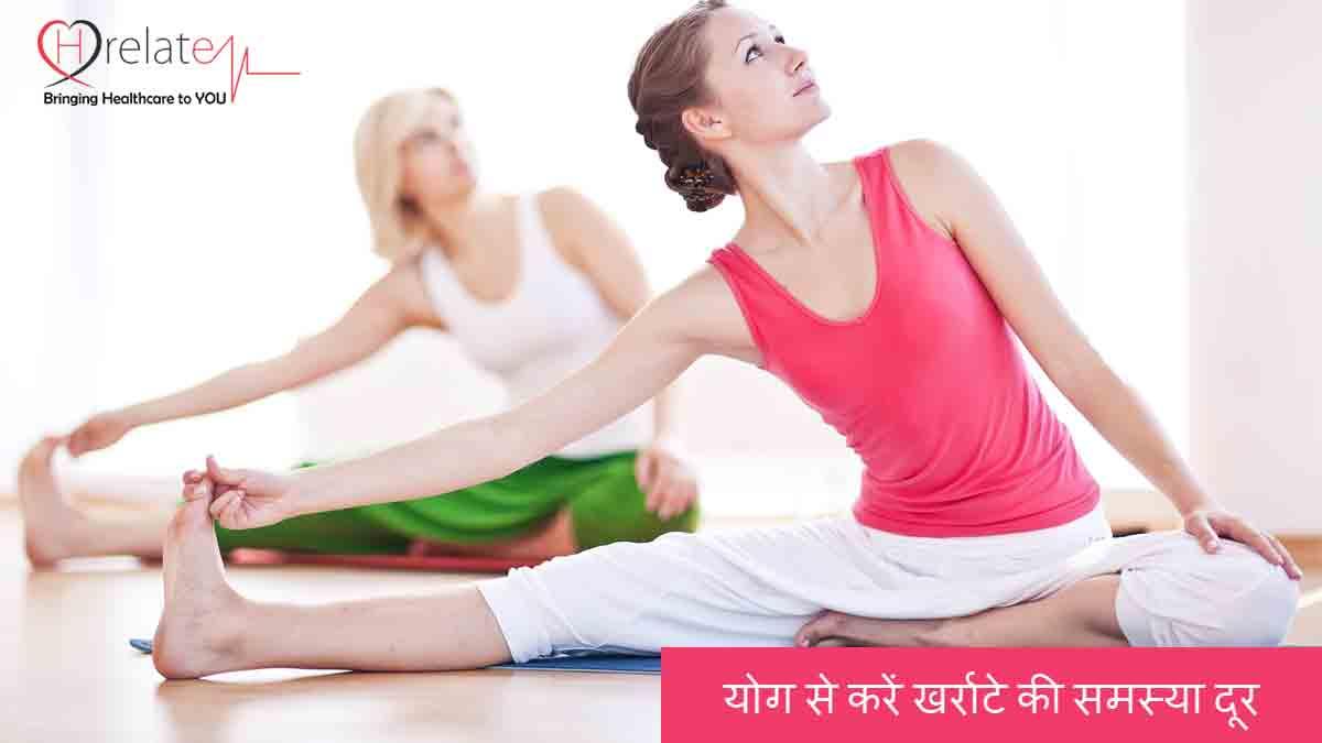 Yoga for Snoring in Hindi: खर्राटे से मुक्ति दिलाने में योग मददगार