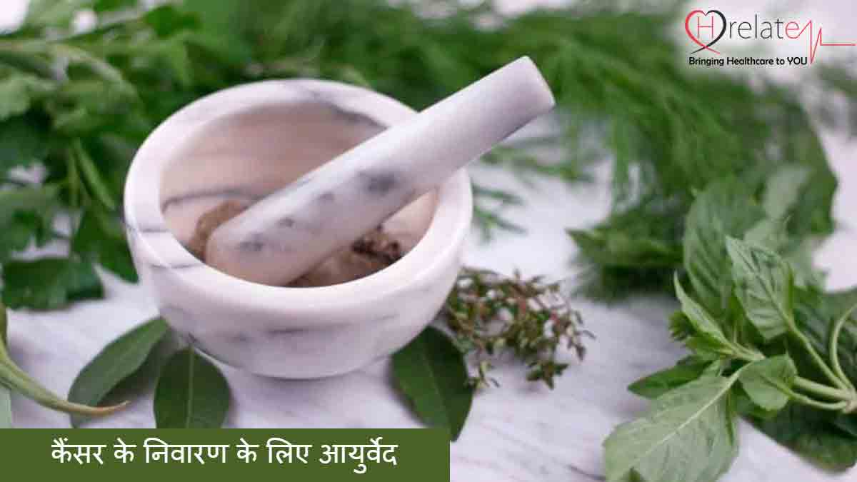 Ayurvedic Herbs for Cancer