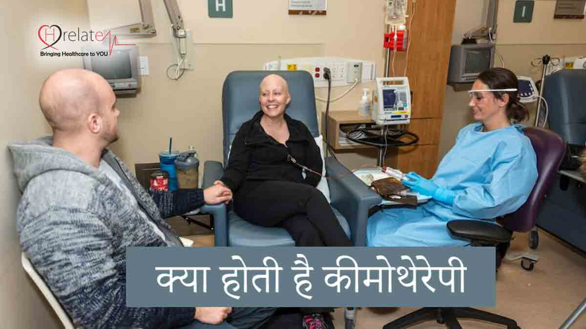 Chemotherapy in Hindi