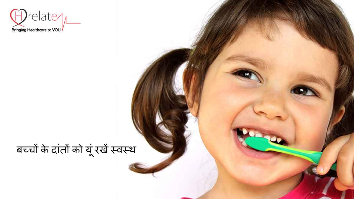 Children Teeth Care