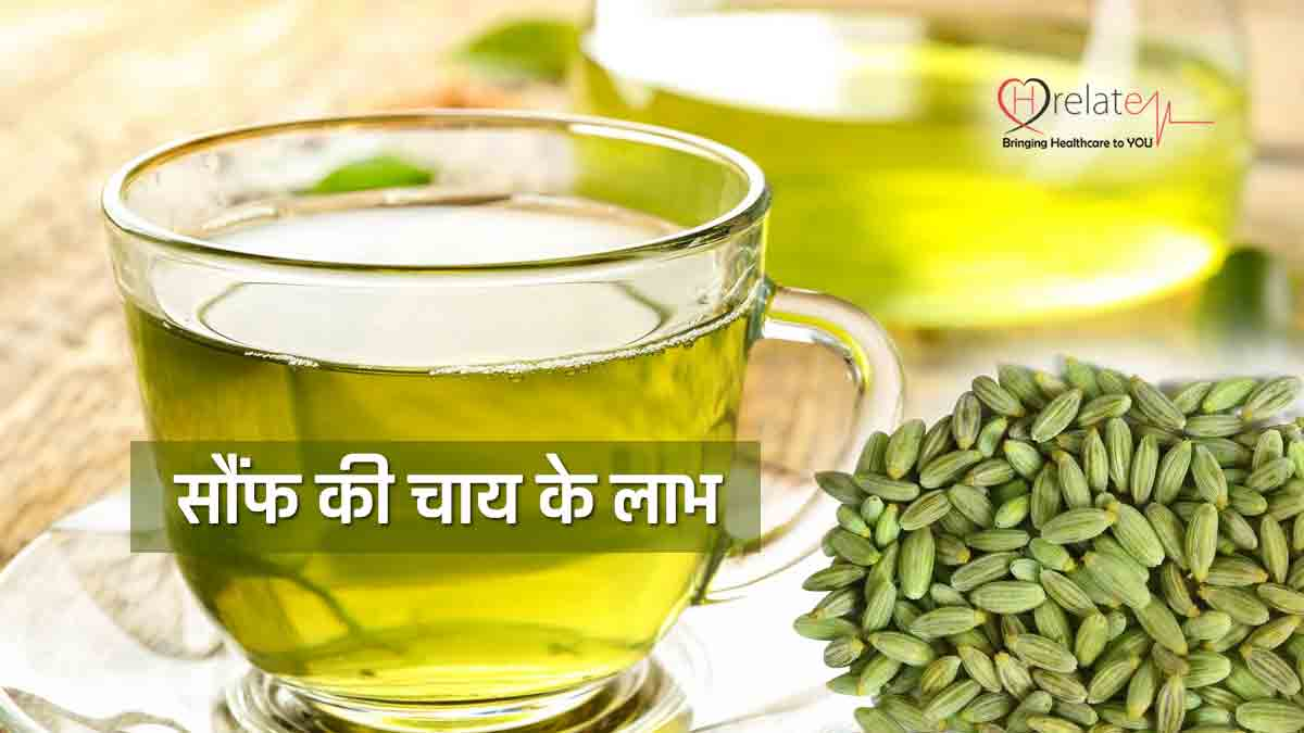 Fennel Tea Benefits