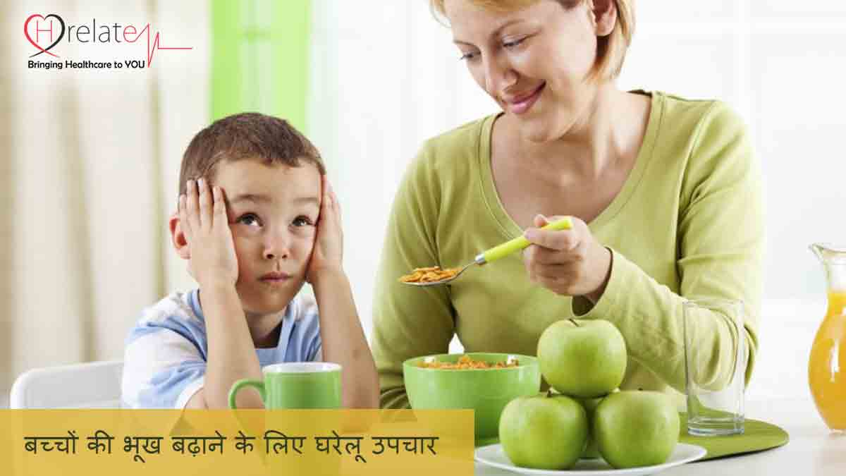 Home Remedies to Increase Appetite in Kids