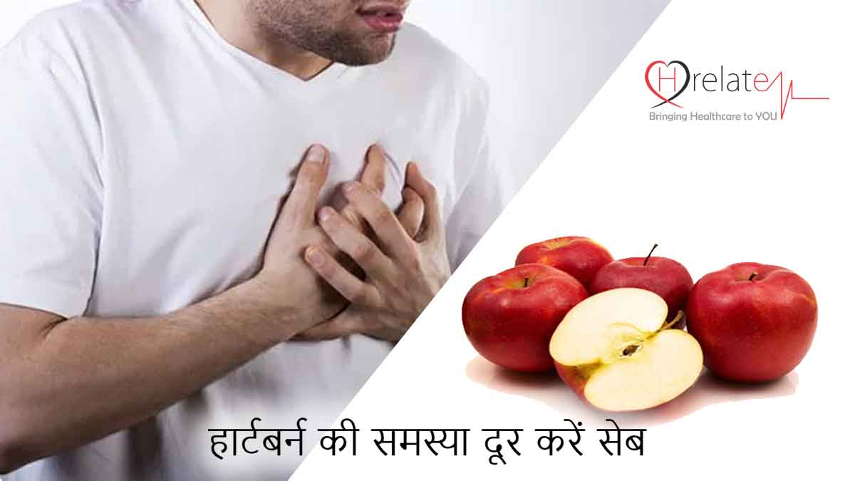 How Apple Cures Heartburn Naturally