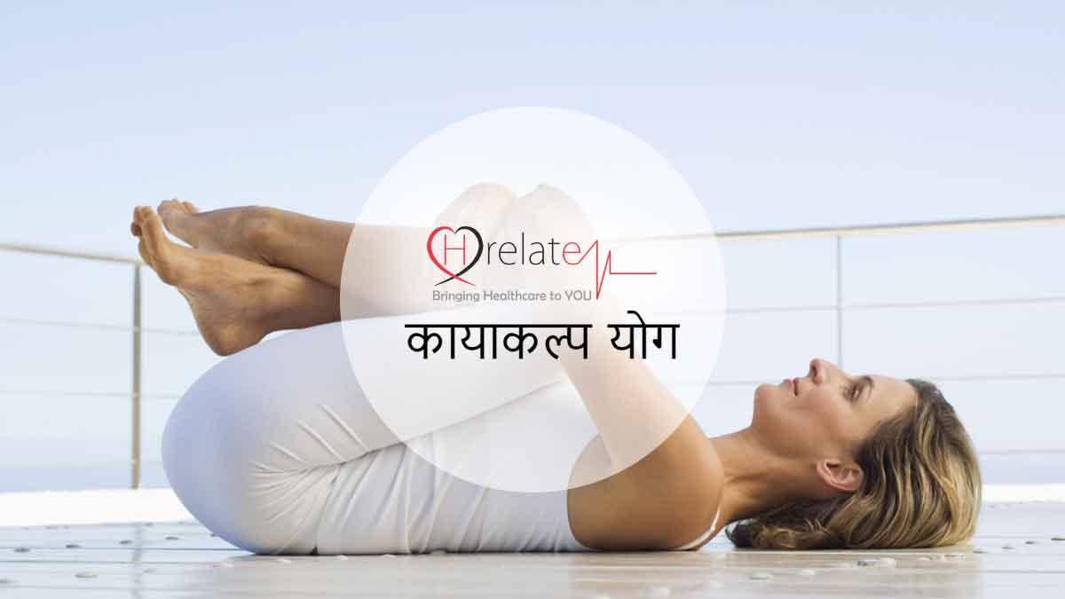 Kayakalpa Yoga