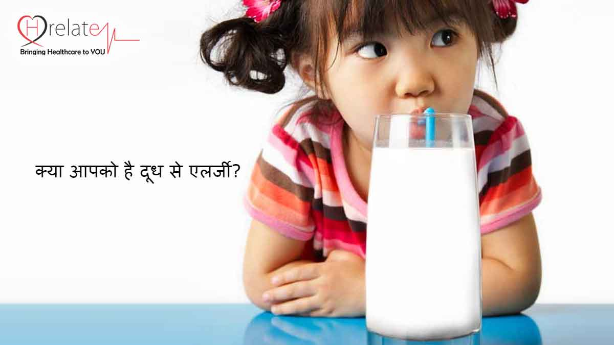 Lactose Intolerance in Hindi