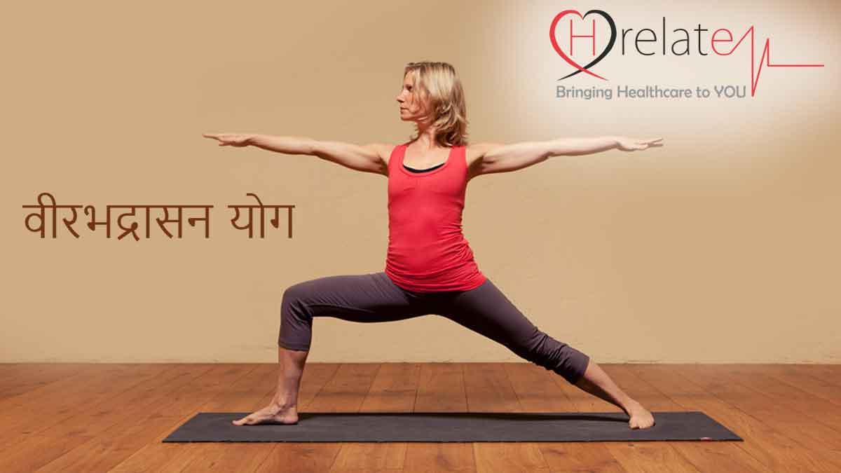 Virabhadrasana 2 Yoga - हाथ, पैर और कमर मजबूत बनाने में सहायक
