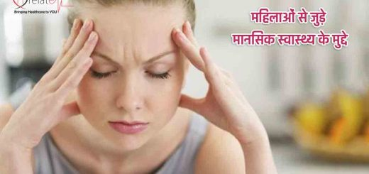 Heart Attack Symptoms in Women: Mahilao mai Hridayghat
