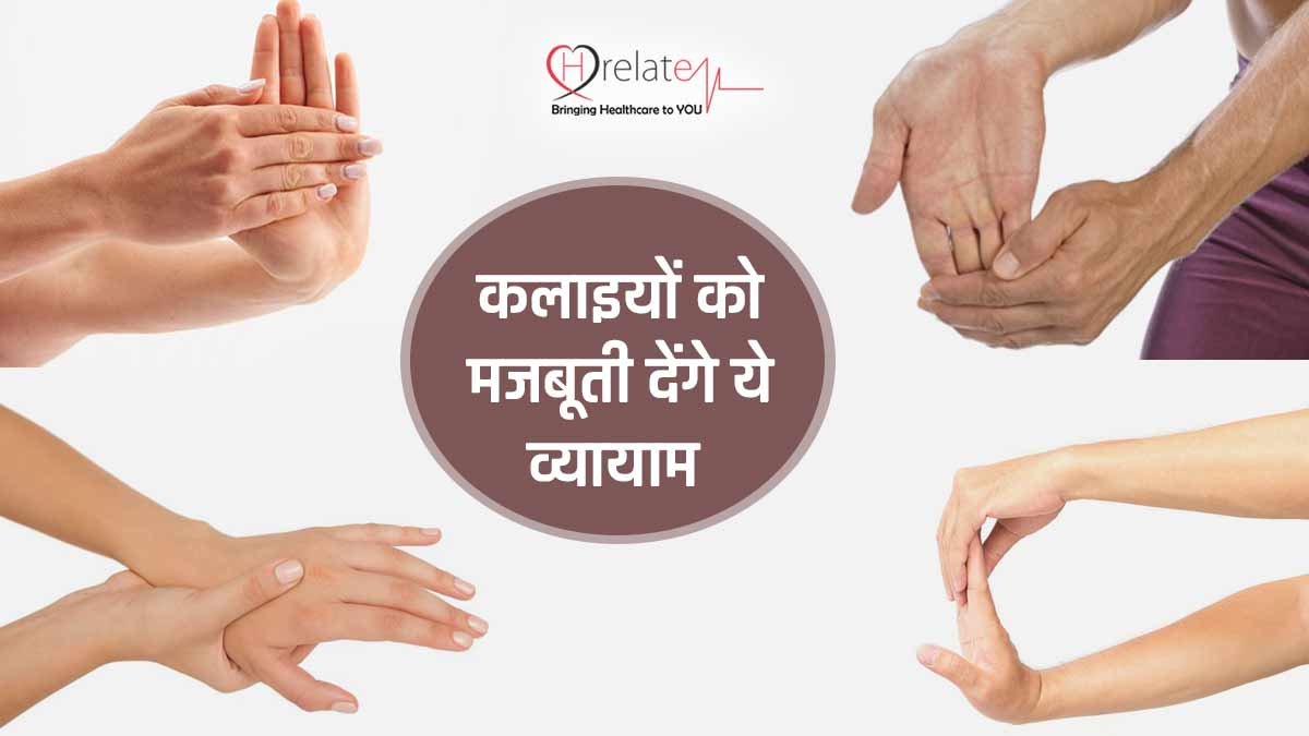 Wrist Exercise at Home in Hindi