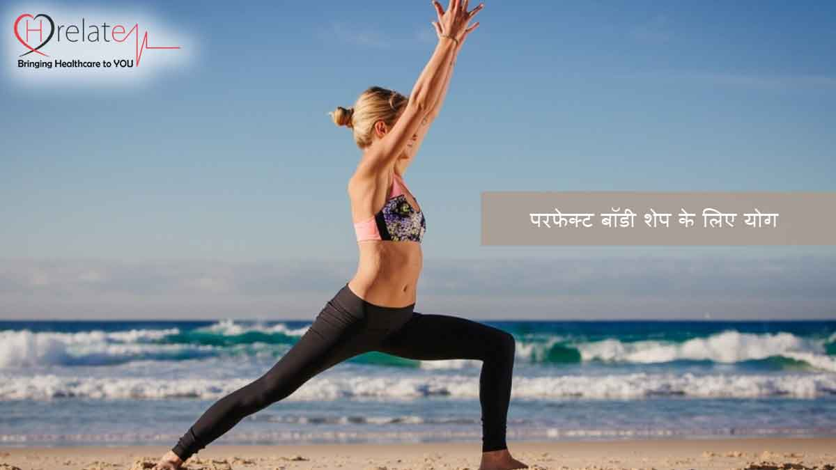Yoga for Perfect Body Shape