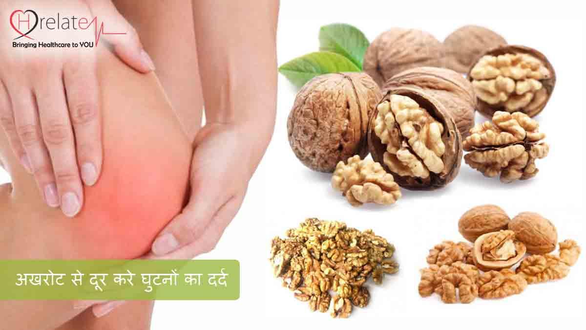 walnut for knee pain