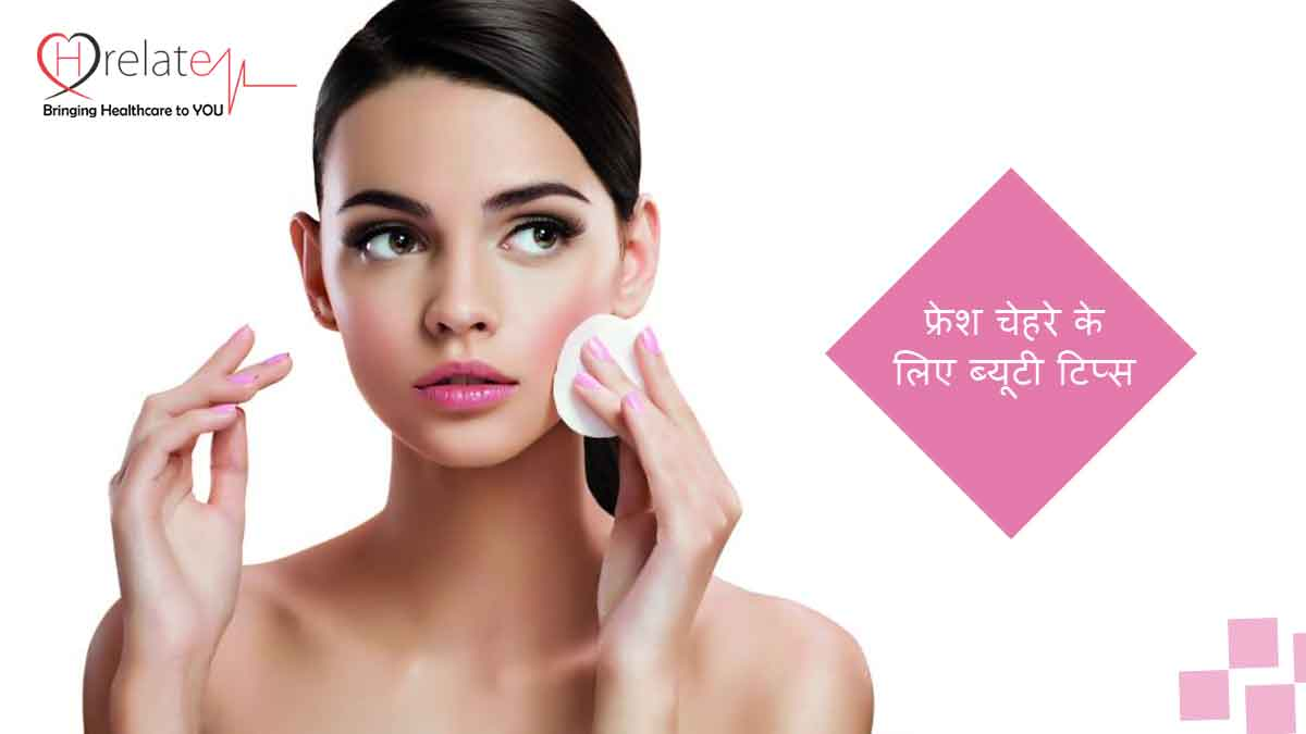 Beauty Tips for Dull Skin