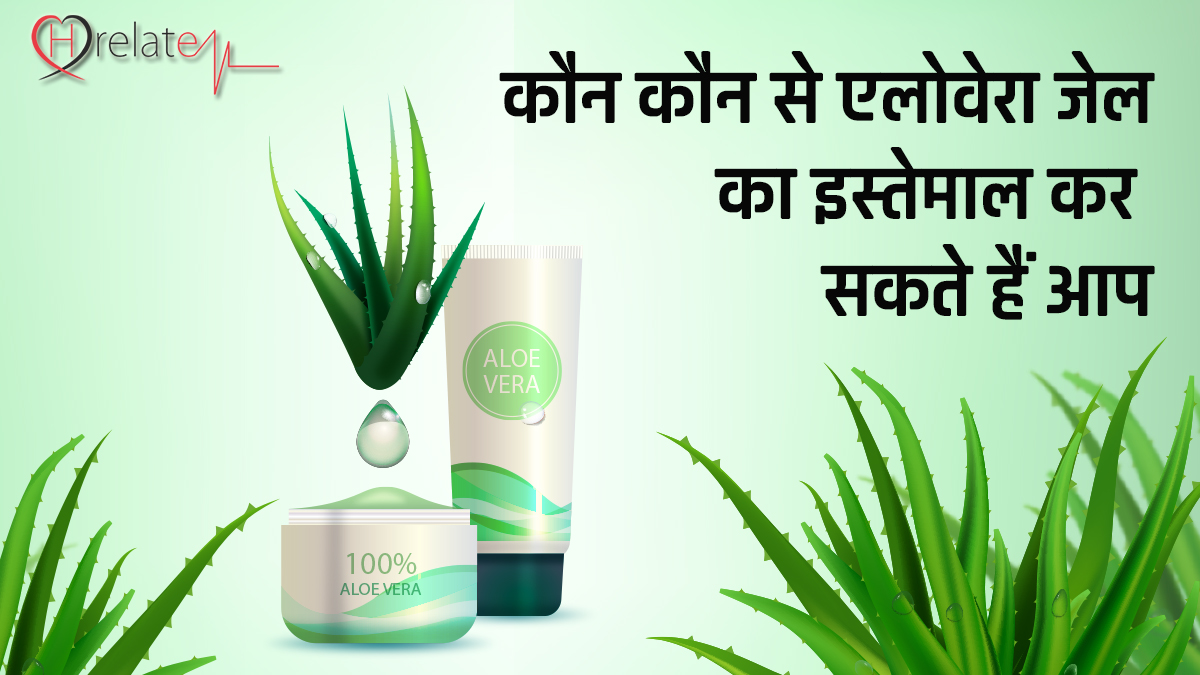 Best Aloe Vera Gels Available in India