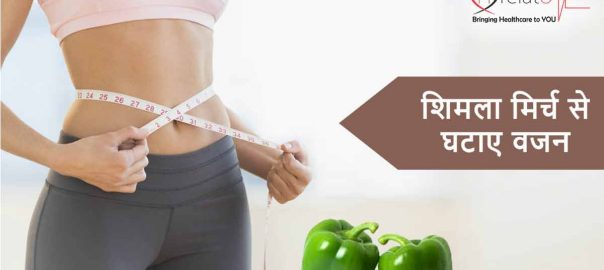 Capsicum for Weight Loss