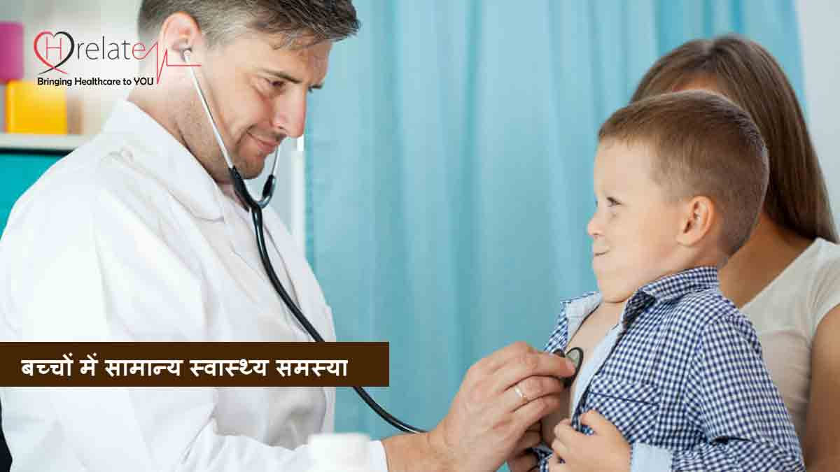 Common Health Problems in Children