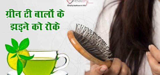 Green Tea for Hair Loss