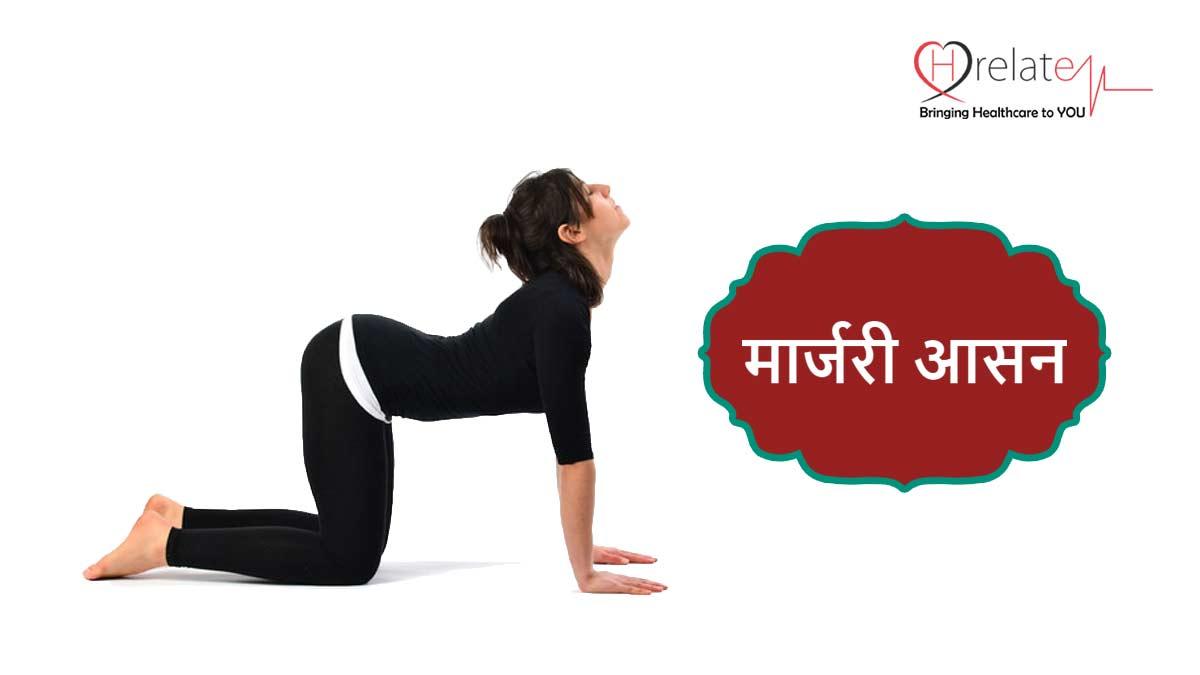Marjariasana Yoga
