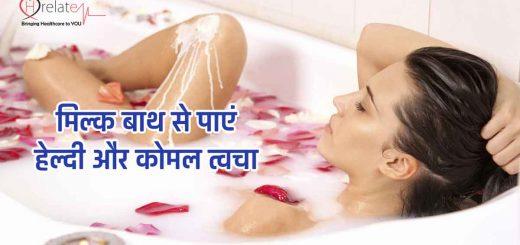 Milk Bath Benefits