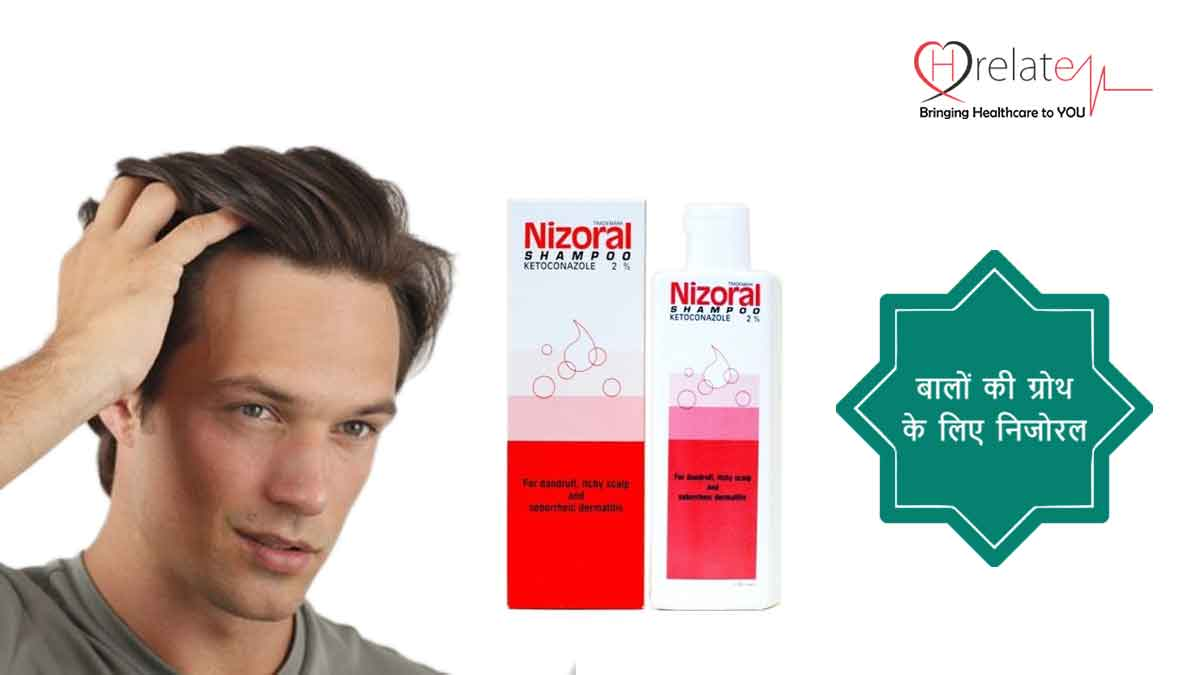 Nizoral for Hair Growth