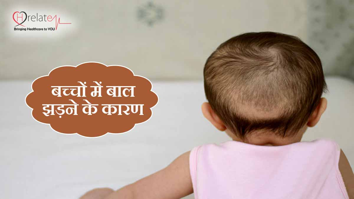 Hair Loss in Children