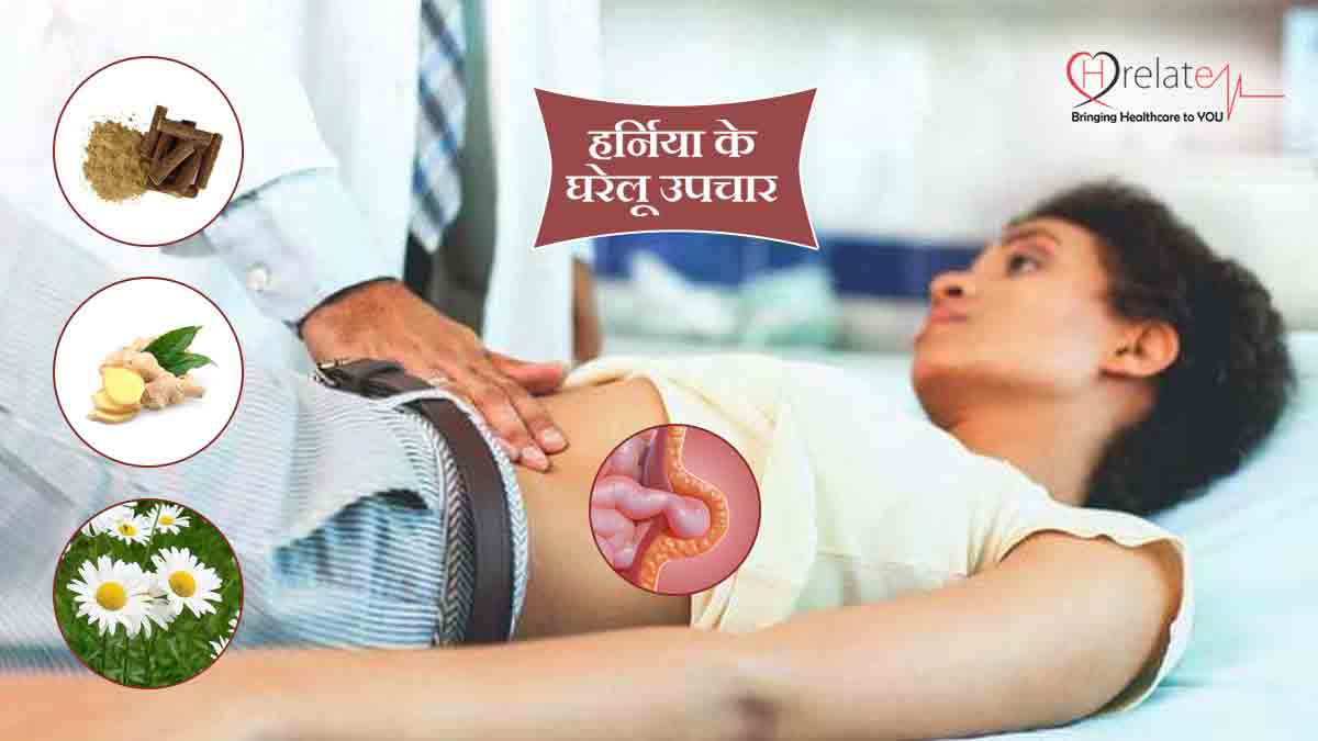 Home Remedies for Hernia