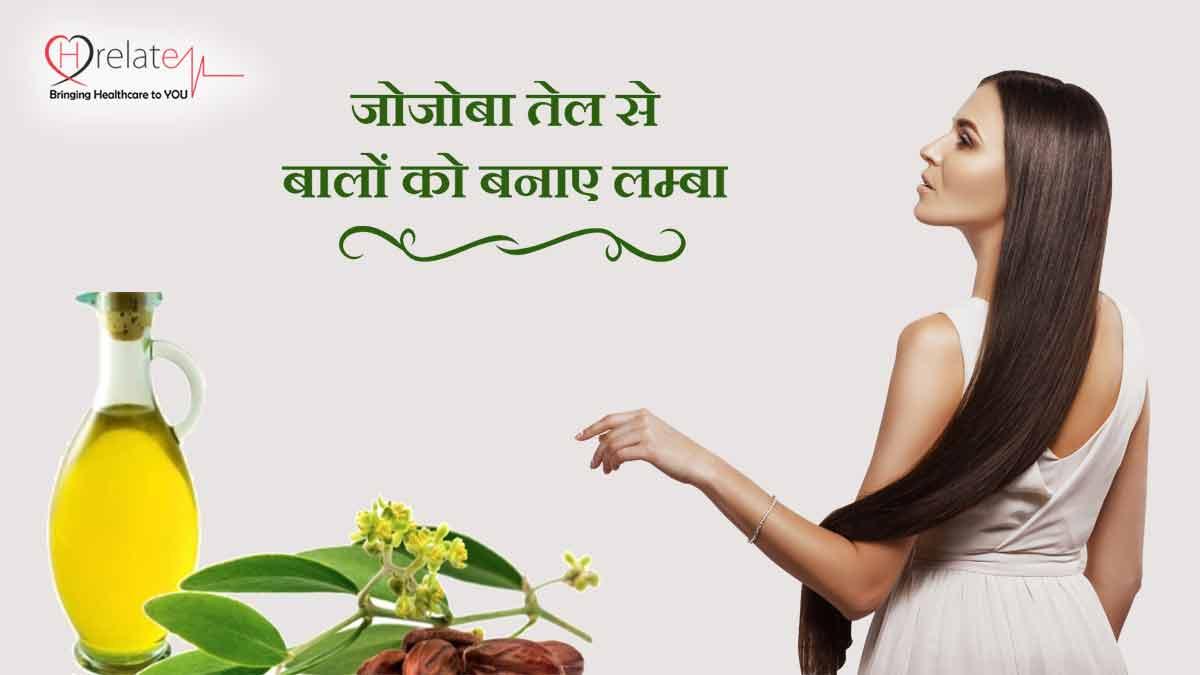 Jojoba Oil for Hair Growth