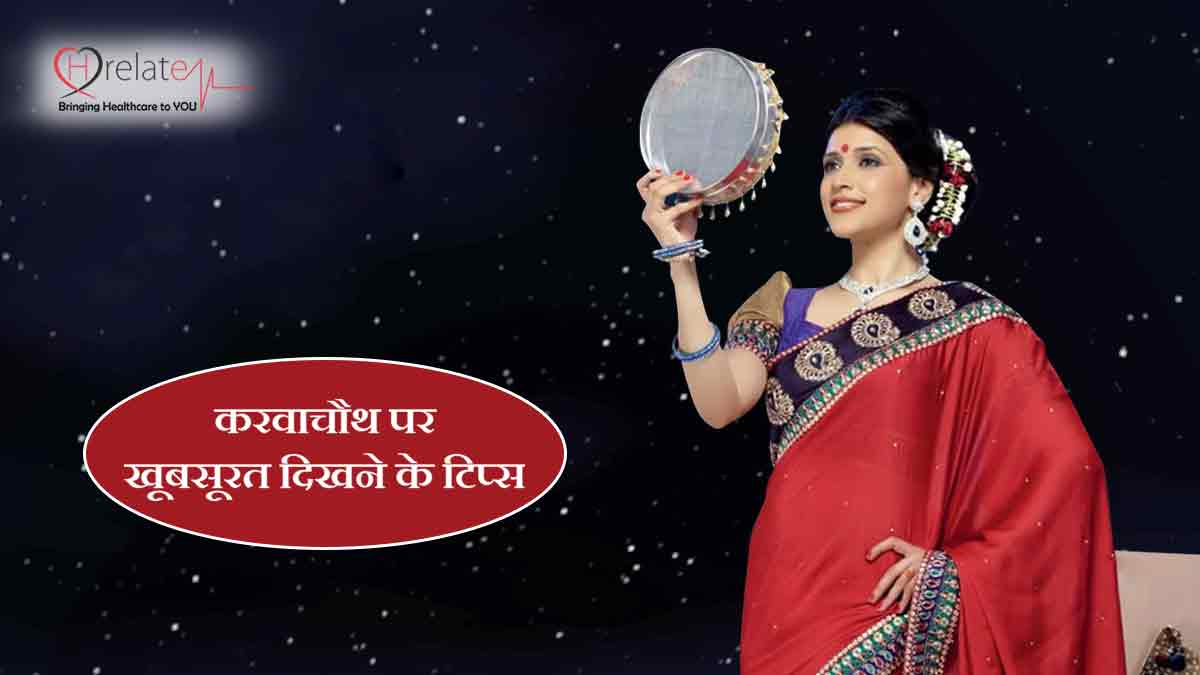 Karva Chauth Beauty Tips