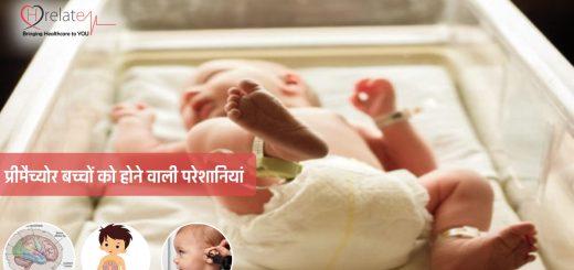 Premature Baby Problems