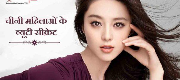 Chinese Beauty Secrets in Hindi