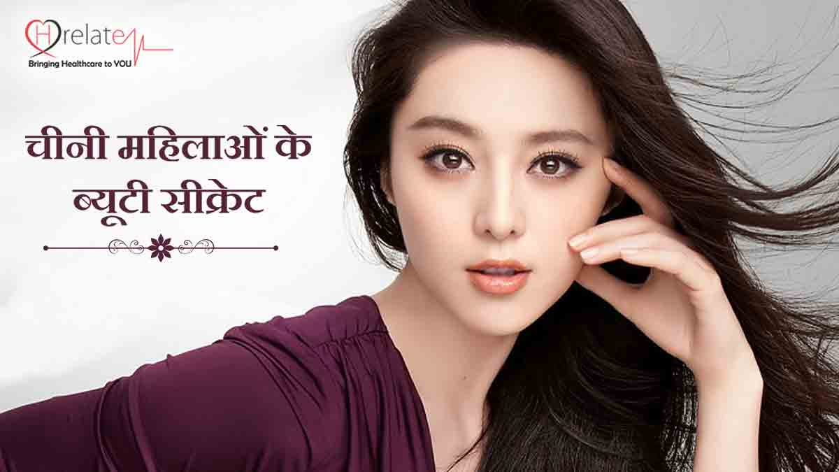 Chinese Beauty Secrets in Hindi