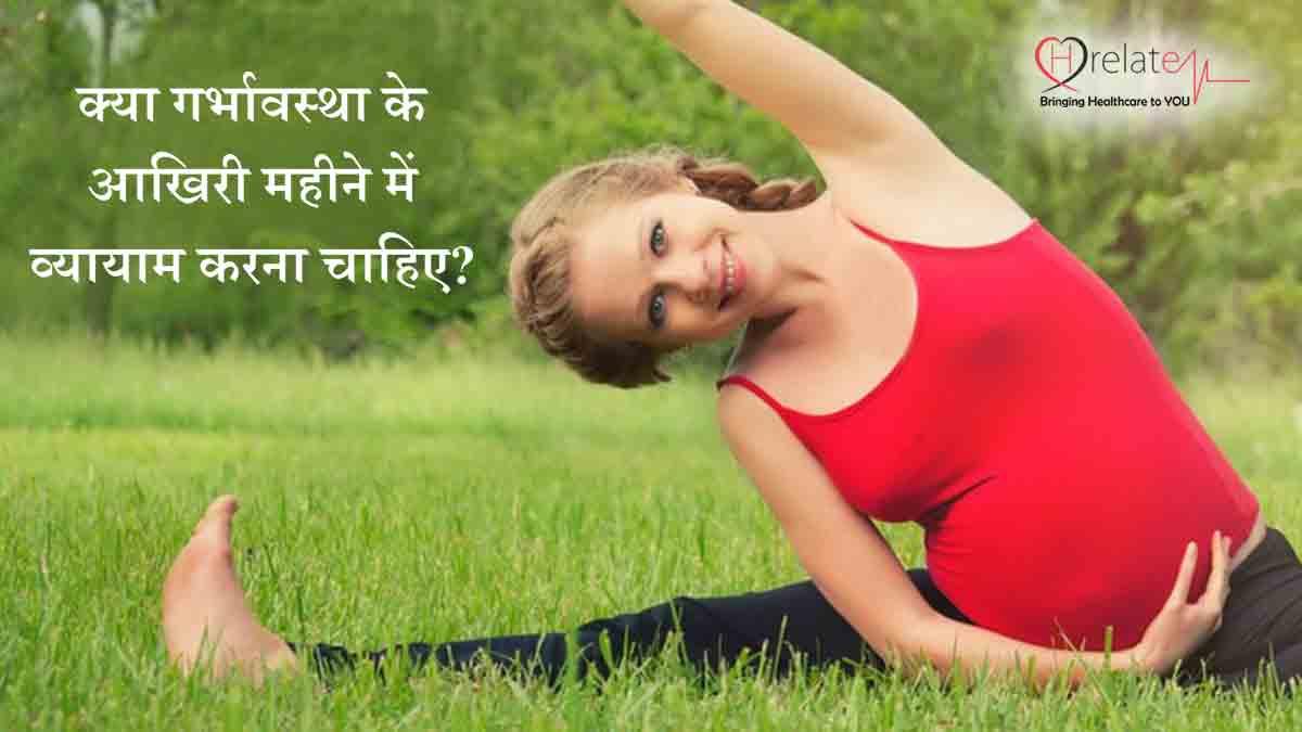 Bleeding during Pregnancy: Garbhavastha ki Mukhya Pareshani