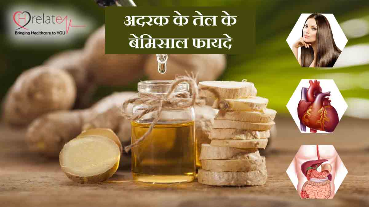 Ginger Oil Benefits in Hindi