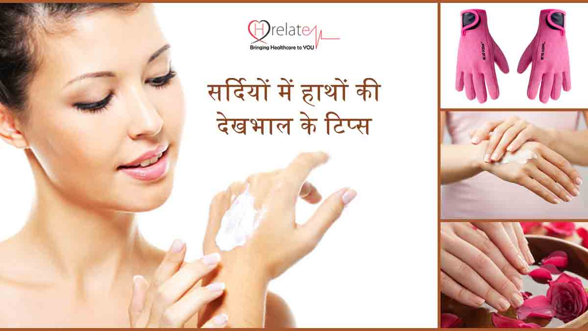 Hand Care Tips for Winter in Hindi