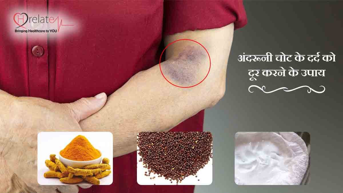 Home Remedies for Internal Injury