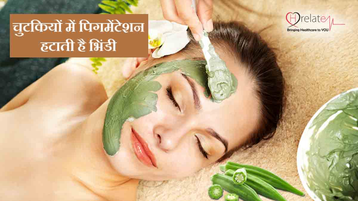 Okra Face Mask