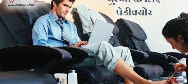 Pedicure for Men in Hindi