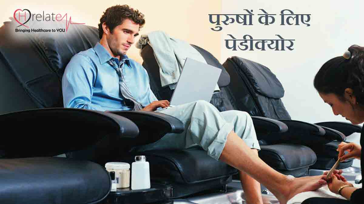 Pedicure for Men in Hindi