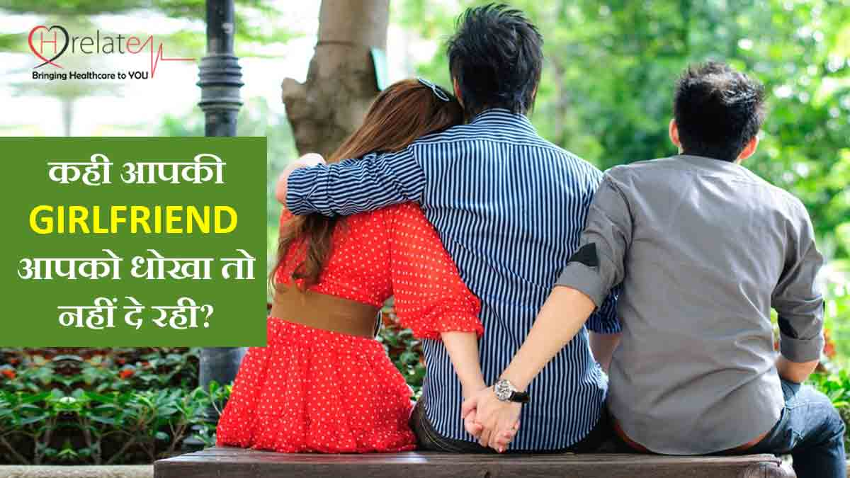 Signs of a Cheating Girlfriend in Hindi