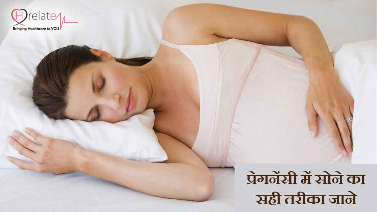 Sleeping Position during Pregnancy in Hindi