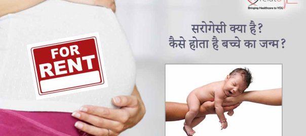 Surrogacy in Hindi