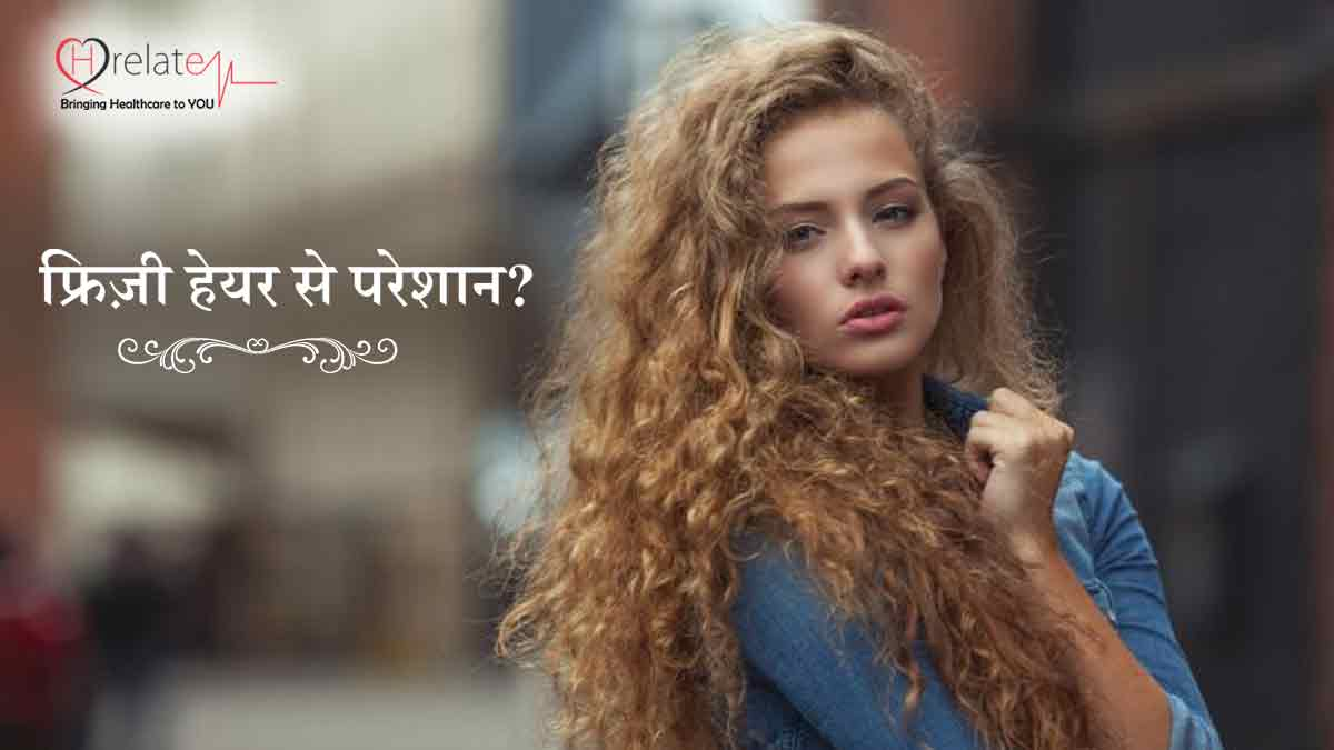 Tips for Frizzy Hair