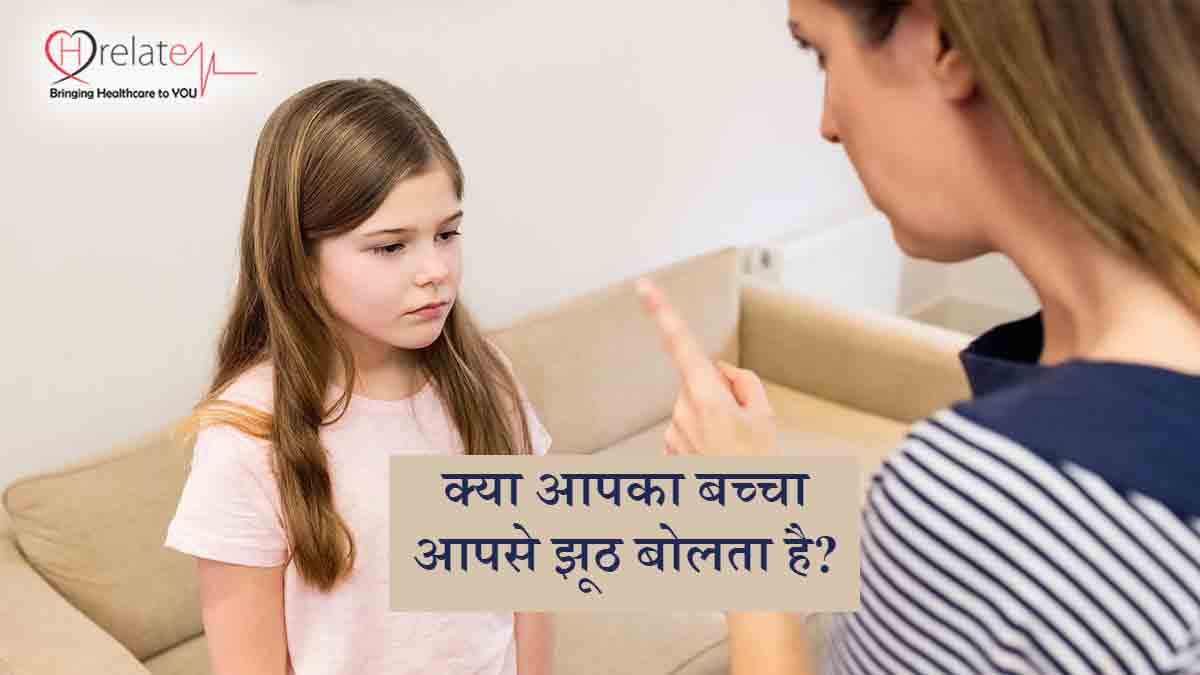 Why Kids Lie to Parents: बच्चे क्यों बोलते है झूठ, जानिए