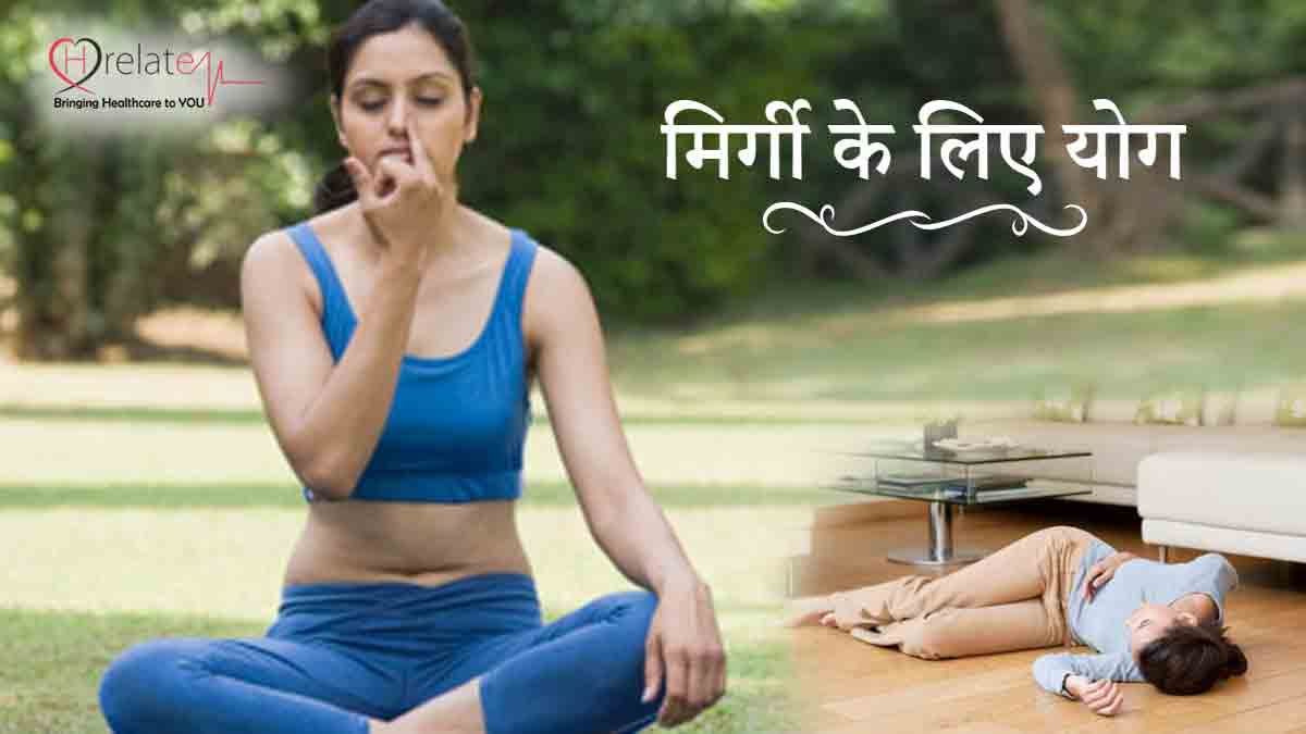 Yoga for Epilepsy in Hindi
