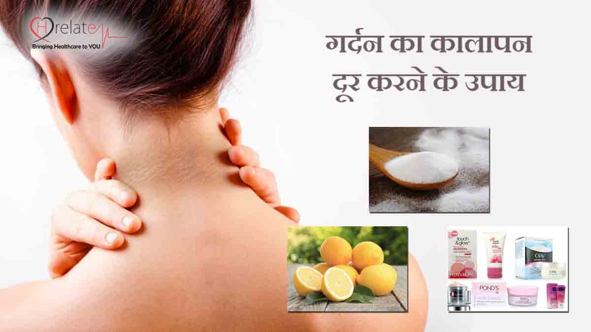 5 Ways to Lighten a Dark Neck in Hindi